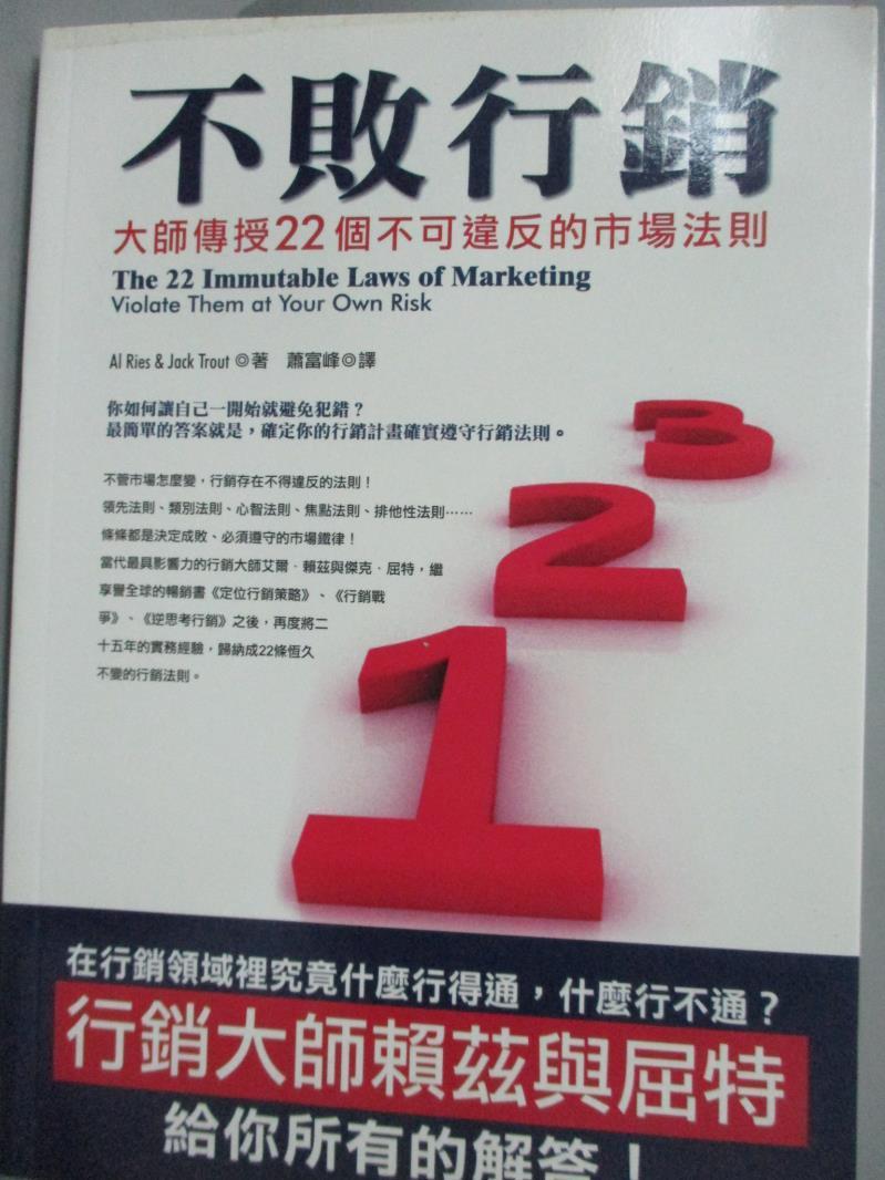 【書寶 書T1/行銷_NGE】不敗行銷-大師傳授22個不可違反的市場法則_蕭富峰 艾爾‧賴茲