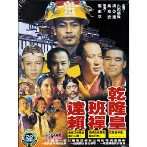 達賴、班禪、乾隆皇DVD (全14集) 扎西頓珠/胡亞捷/吳京安
