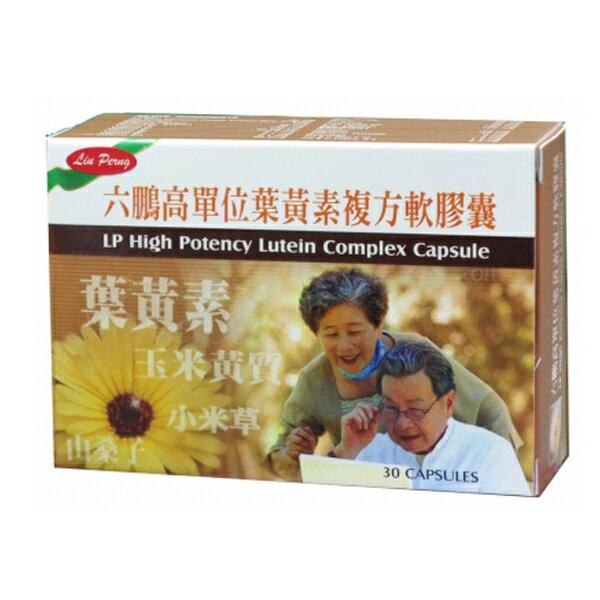 六鵬高單位葉黃素(30粒/盒)x1