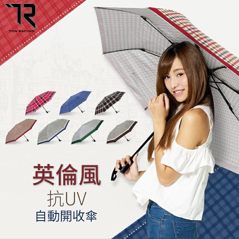 【雙龍牌】英倫風UV自動開收三折傘 B0018E