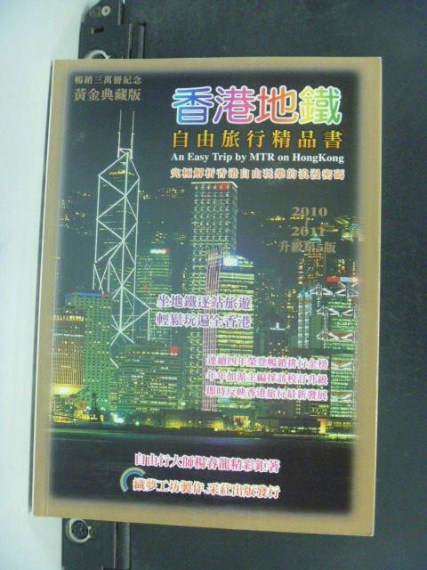 【書寶二手書T2/旅遊_HES】香港地鐵自由旅行精品書_2010_楊春龍_