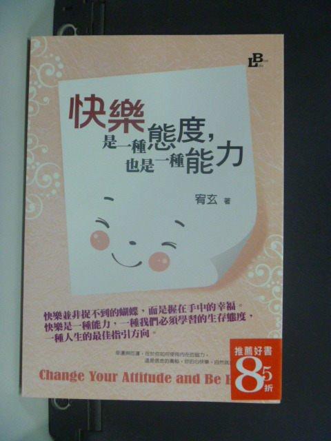 【書寶二手書T5/心靈成長_JCX】快樂是一種態度,也是一種能力_宥炫