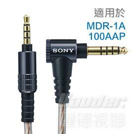 【曜德視聽】SONY MUC-S12SB1 耳機用更換導線 適用於 MDR-1A、100AAP ★免運★送收納盒★