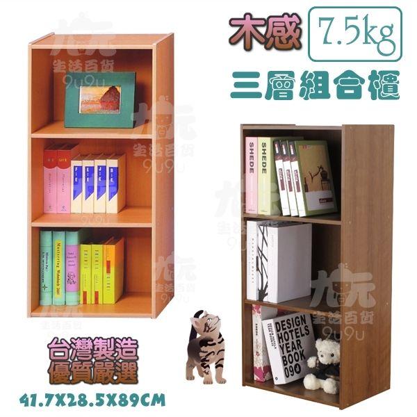 【九元生活百貨】木感 三層組合櫃 三格櫃 收納櫃
