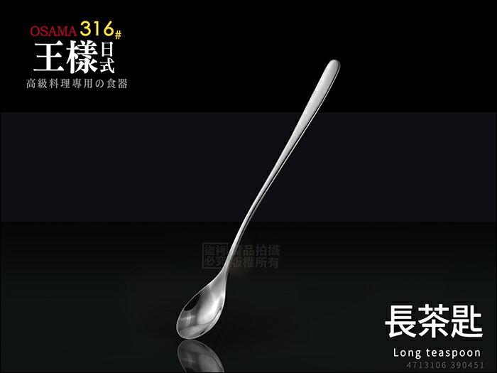 快樂屋♪王樣 OSAMA 316#日式《長茶匙》20cm 不鏽鋼餐具 0451