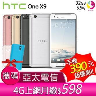 HTC One X9 32G 攜碼至亞太 4G 上網月繳 $598 手機390元【贈空壓氣墊殼+Q Style5200行動/移動電源】