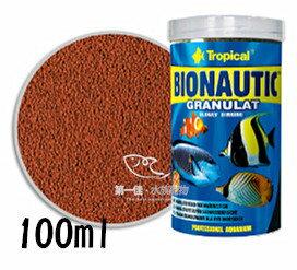 第一佳水族寵物  波蘭德比克Tropical 免疫海水魚主食顆粒  100ml