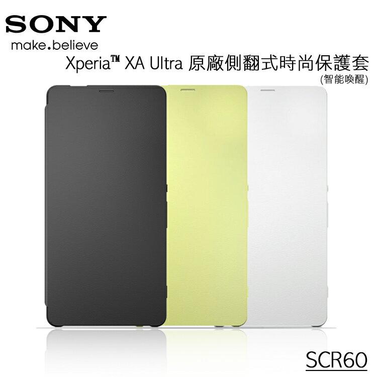 Sony Xperia XA Ultra F3215 SCR60 原廠 側掀式時尚保護皮套/側翻皮套/背蓋/保護套/保護殼/手機套/保護手機/手機殼