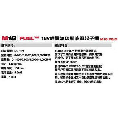 """南慶五金 美沃奇 18V鋰電1/4""""六角頭無碳刷液壓衝擊起子機 M18FQID"""