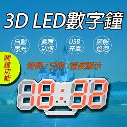 LED數字時鐘 時尚工業風 立體電子時鐘 壁掛 科技電子鐘 數字鐘 電子鬧鐘 掛鐘 LED 3D 掛鐘 電子式 夜光