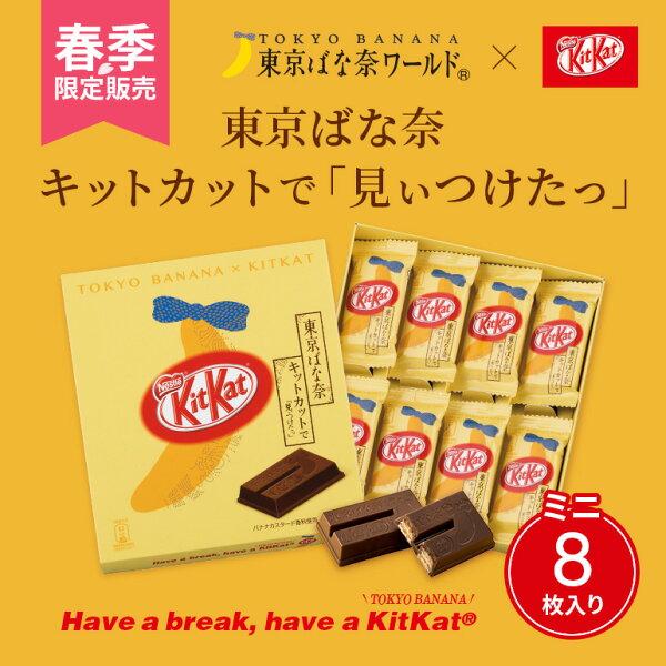 【TokyoBananaXKitKat】東京香蕉蛋糕風味巧克力餅乾8枚入限量販售東京ばな奈キットカットで建議選用低溫宅配