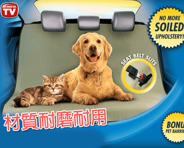 寵物汽車防汙墊(顏色隨機出貨)
