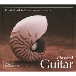 輕 古典/古典吉他(2CD)
