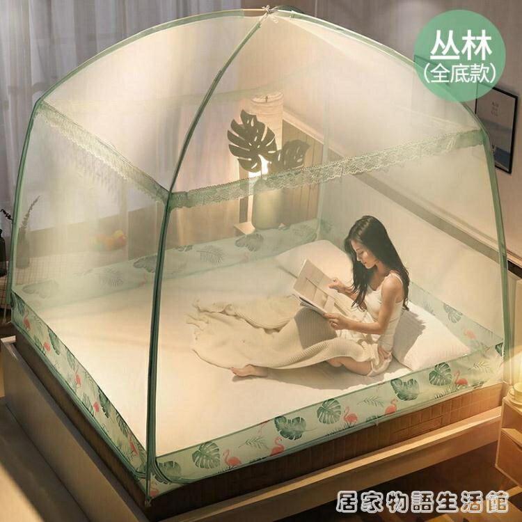 夯貨折扣!蚊帳蒙古包密閉免安裝1.5米1.8x2防蚊罩2m2.2大床家用1一二5八8五