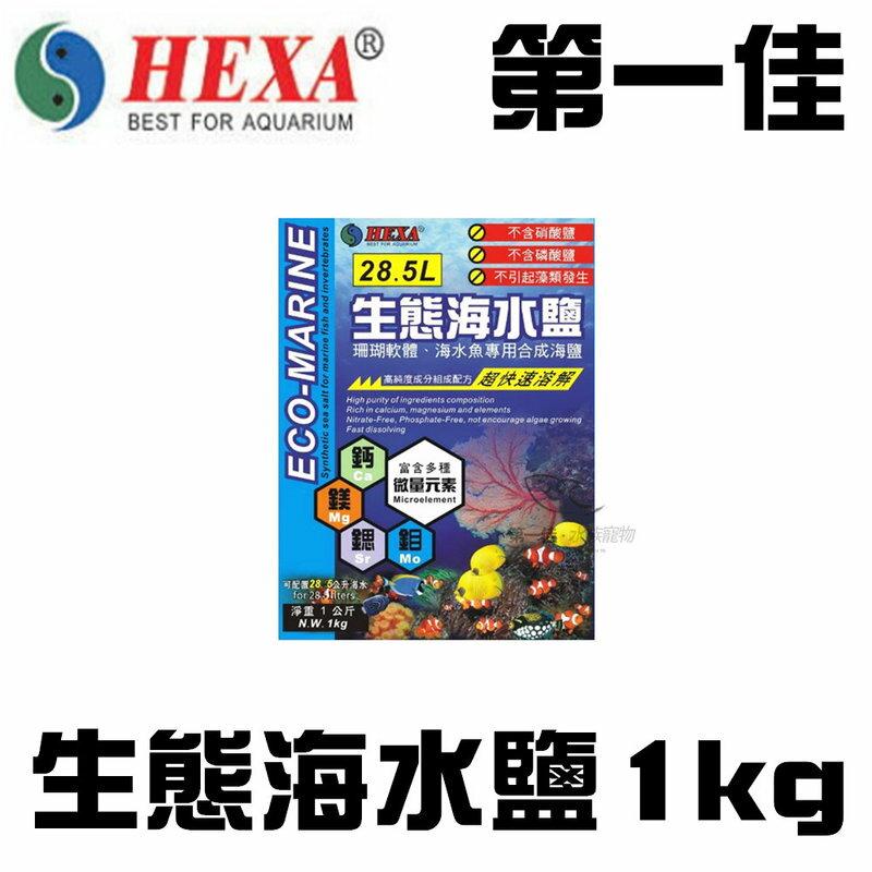 [第一佳水族寵物] 台灣HEXA海薩 生態海水鹽 1kg 海水素、海水軟體鹽、人工海水