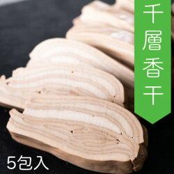 【天鮮食品】非基改千層香乾 (5包入) 一層一層的香味 精緻雲花紋路 /使用美國頂級非基改黃豆製作 /可 炒菜,滷味,涼拌 /美國文氏食品