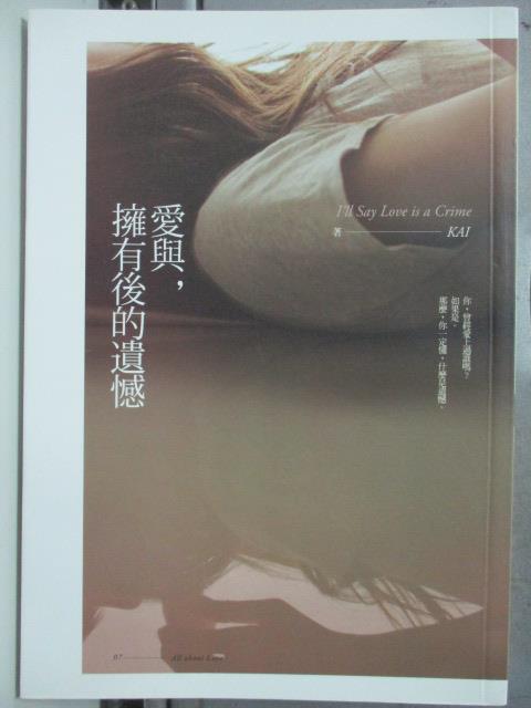 【書寶二手書T5/言情小說_HJQ】愛與,擁有後的遺憾_Kai