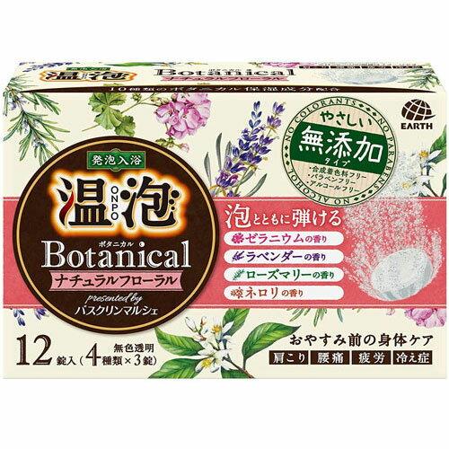 日本 地球製藥 ONPO 溫泡 Botanical 無添加 植物精油保濕入浴劑 12錠入~自然花香✿