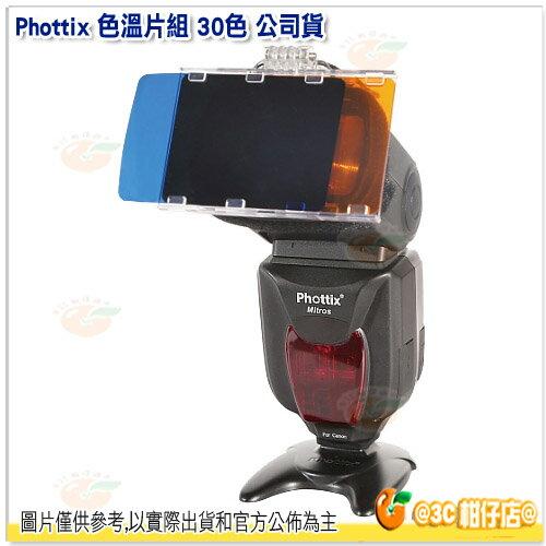 Phottix 色溫片組 30色 公司貨 熱靴閃光燈濾光片 濾色片 變色片