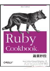 Ruby錦囊妙計