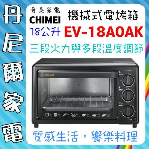 特價5台*年終贈品尾牙優質品【CHIMEI 奇美】18公升機械式電烤箱《EV-18A0AK》