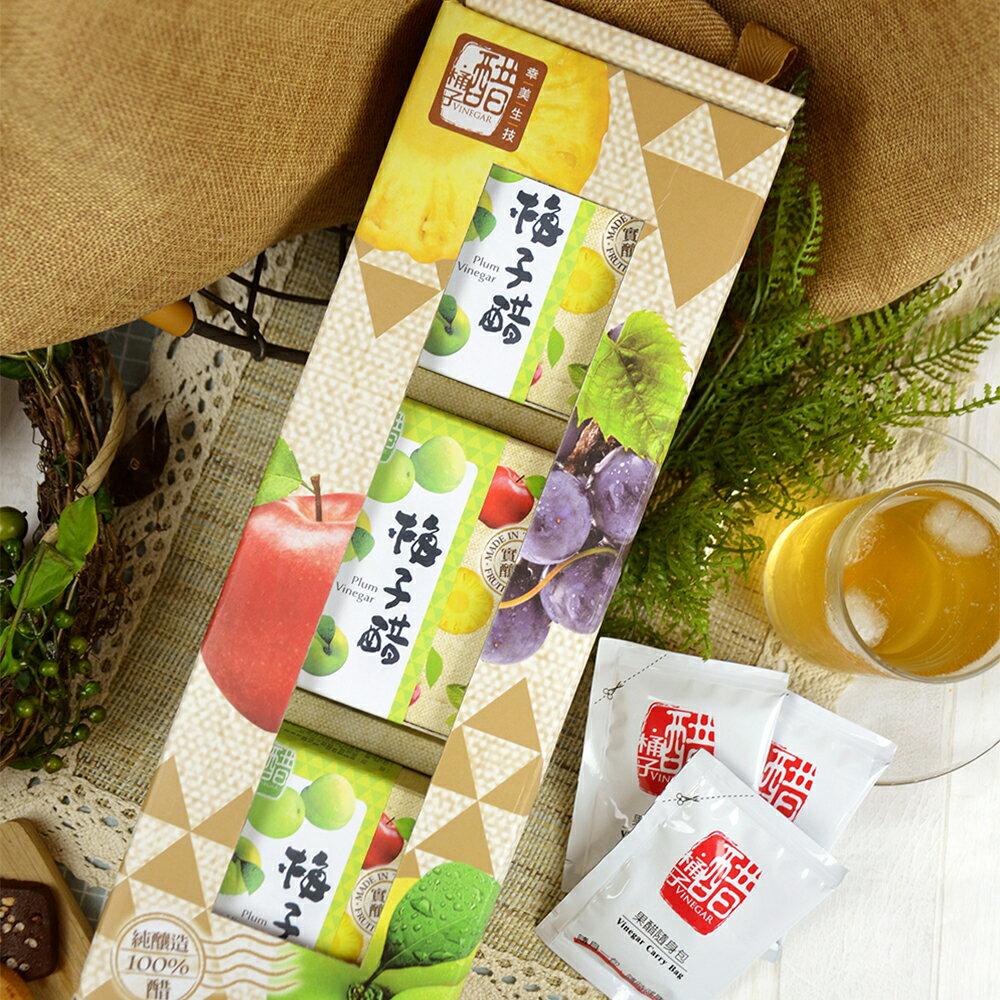 【醋桶子】分享果醋3入禮盒組 大組數下單免運 內含隨身包x3 種類可任搭  請記得下單後備註您需要的口味與數量 2