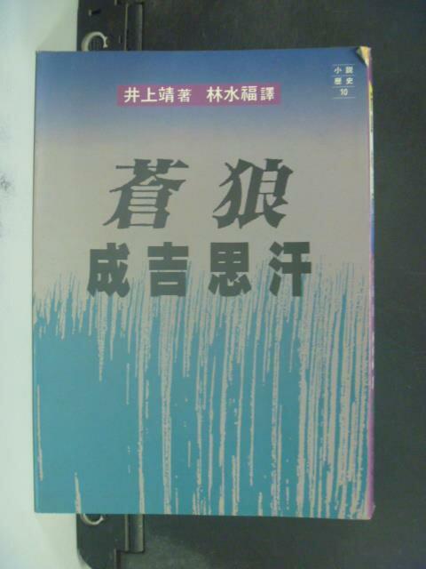 【書寶二手書T7/一般小說_KEQ】蒼狼成吉思汗_井上靖, 林水福, 遊奇惠