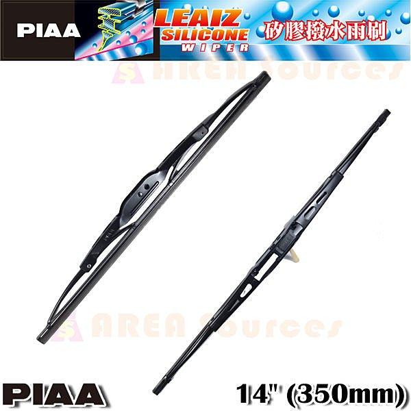 【禾宜精品】日本製造 PIAA 雨刷 矽膠撥水雨刷 14~26吋 超強撥水