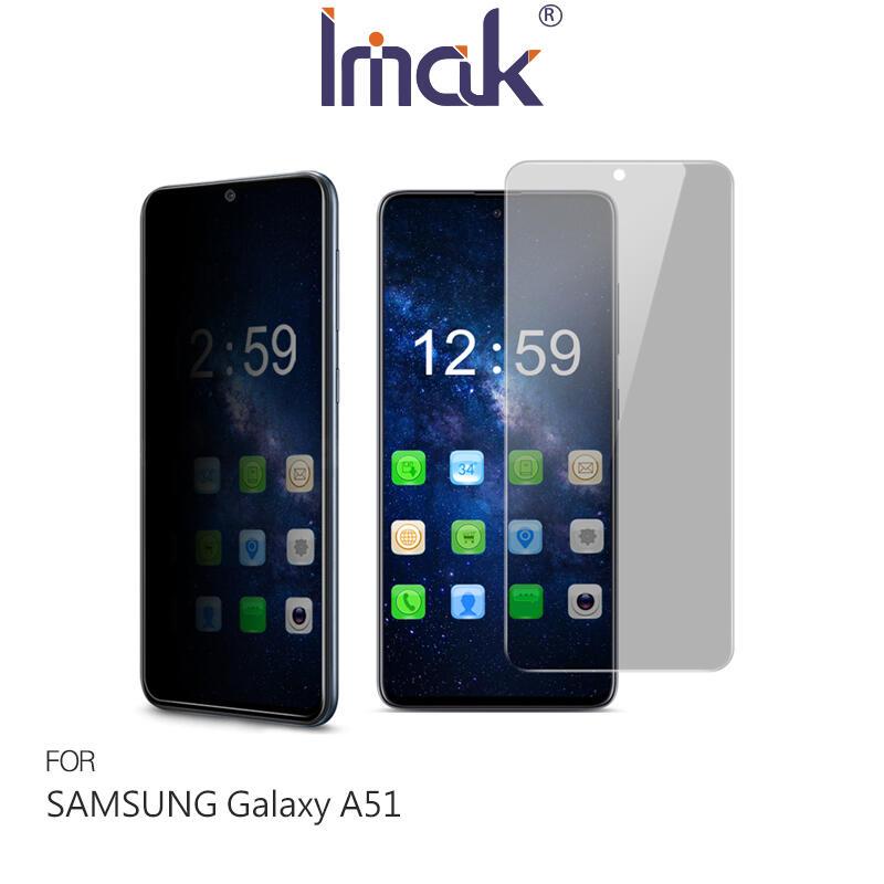 【愛瘋潮】99免運 Imak SAMSUNG Galaxy A51  防窺玻璃貼 鋼化材質