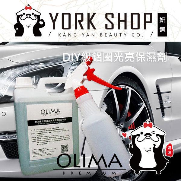 【姍伶】專業汽車機車美容 Olima 專業 DIY級鋁圈光亮保濕劑 2000ml 附噴瓶