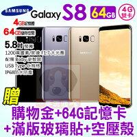 Samsung 三星到Samsung Galaxy S8 4G/64G 贈購物金+64G記憶卡+滿版玻璃貼+空壓殼 5.8吋 雙卡 智慧型手機