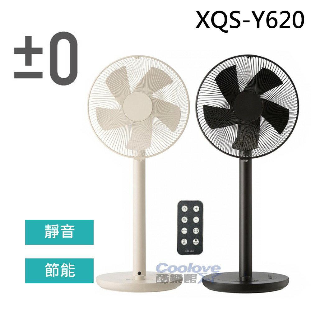 ±0 正負零 12吋DC節能遙控立扇XQS-Y620