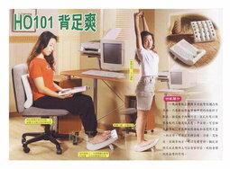 【尋寶趣】背足爽 健身美姿平衡板 拉筋板 腳板/易筋板/足筋板/平衡板/腳底按摩/防滑/舒展運動 台灣製造 HO101