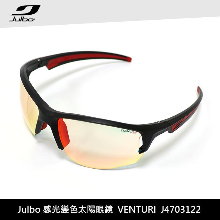Julbo 感光變色太陽眼鏡 VENTURI J4703122  /  城市綠洲 (太陽眼鏡、變色鏡片、跑步騎行鏡) 0