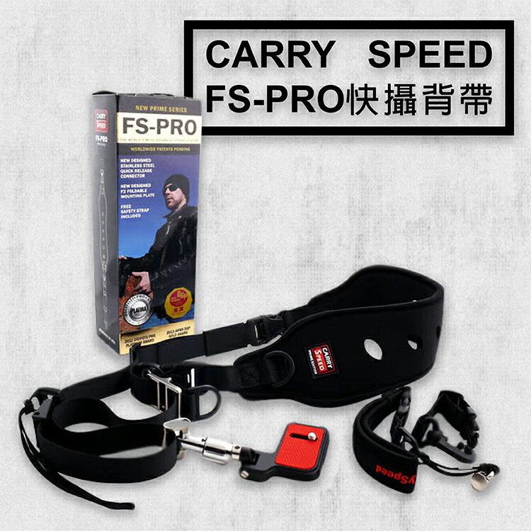攝彩@Carry Speed FS-PRO MK II FS PRO 寬肩專業型 快槍俠 單肩快攝背帶 斜背帶 快裝版