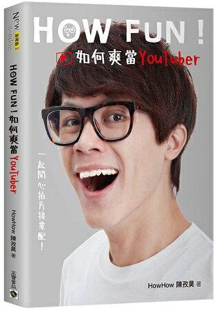 How Fun!如何爽當YouTuber:一起開心拍片接業配! 0