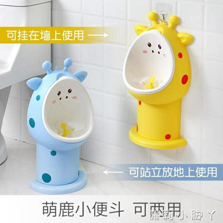 兒童小便器 兒童小便斗寶寶坐便器小孩男孩站立掛牆式小便尿盆嬰兒童馬桶童尿尿神器[優品生活館]