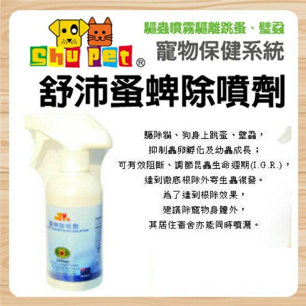 舒沛蚤蜱除噴劑300ml- //除蚤/驅蟲/驅蚤、除蝨噴霧劑