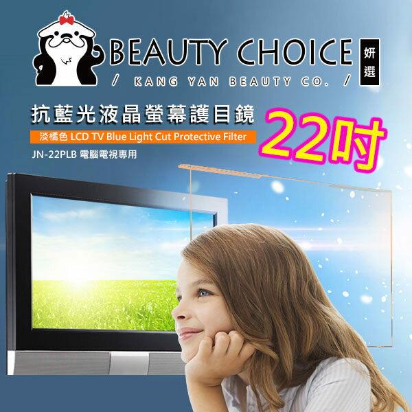 【姍伶】藍光博士 22吋抗藍光液晶螢幕護目鏡-JN-22PLB 電腦電視專用