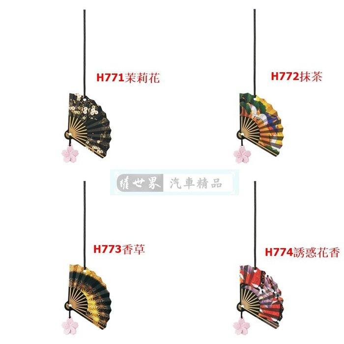 權世界@汽車用品 日本CARMATE 和風吊扇造型 汽車後視鏡吊掛式 消臭芳香劑 H771-四種選擇