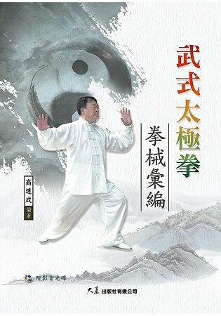 武式太極拳拳械彙編(附DVD)