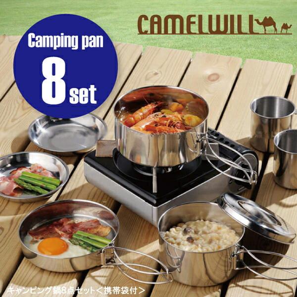 日本CAMELWILL  野餐露營餐具8件組 / 戶外鍋具 / 登山 / 不鏽鋼鍋具 / 附收納袋 / 20110708-camp8-日本必買 日本樂天代購(1640*0.8)。件件免運 0