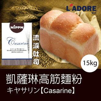 【樂多烘焙】日本製 凱薩琳高筋麵粉/15Kg (流淚吐司專用)