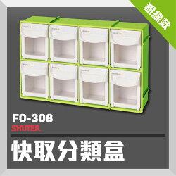 【精選材質】樹德快取分類盒系列FO-308【粉綠款】 零件收納盒 收納櫃 玩具收納盒 快取盒 積木收納盒