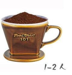 2059生活居家館_寶馬牌Pearl Horse陶瓷咖啡濾杯1-2人咖啡色 手沖滴漏式咖啡濾器 搭配濾紙使用