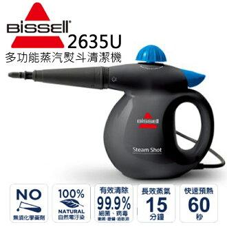 蒸氣清潔機 ✦ Bissell 必勝 2635U 蒸氣熨斗清潔機 公司貨 0利率 免運