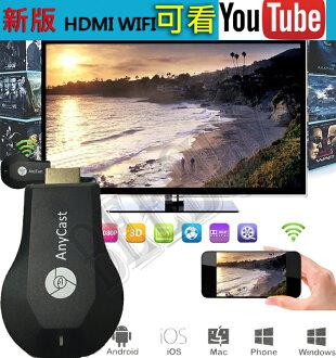 AnyCast HDMI 無線傳輸器 同屏器  螢幕分享器 同步器 WIFI無線 投影器 手機 電視棒 安卓 蘋果 無線影音接收器 鏡像 電視棒