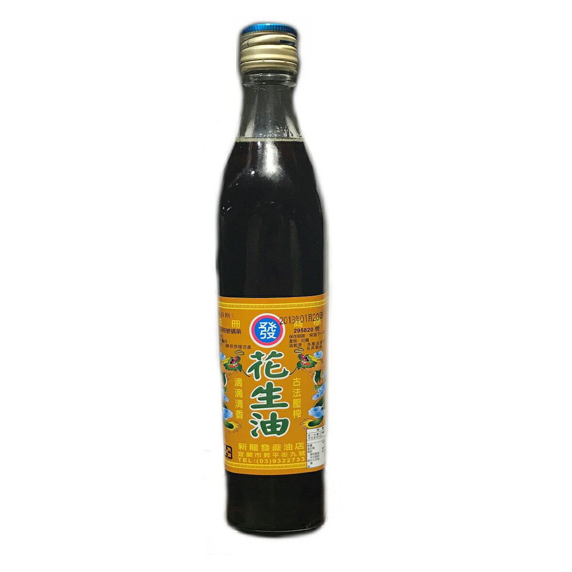 花生油 500毫升/瓶【新龍發麻油 】宜蘭在地五十年的老品牌