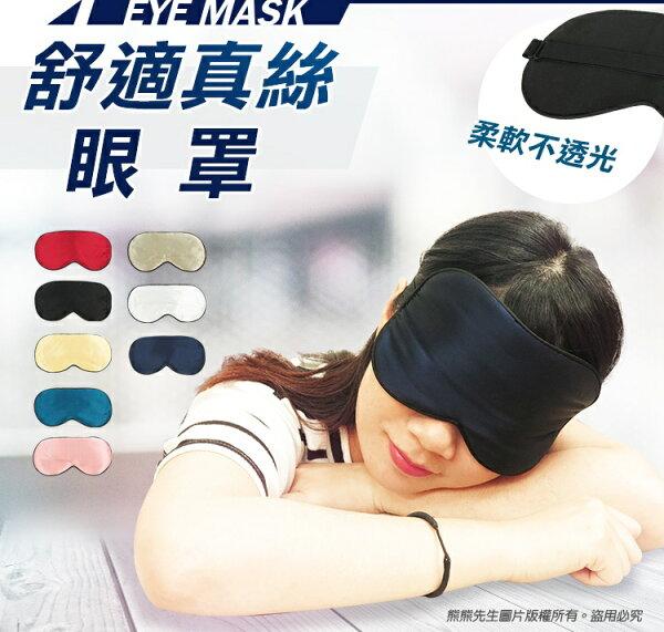 《熊熊先生》真絲眼罩高質感絲質眼罩舒適透氣護眼罩遮光眼罩可調式綁帶不透光眼罩出國旅行配件睡眠眼罩