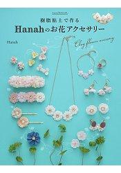 樹脂粘土手作Hanah的花朵飾品 0